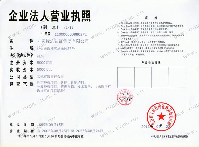 企业法人营业执照(副本)