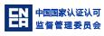 中国国家认证认可监督管理