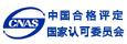中国合格评定国家认可委员
