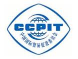 中国国际贸易促进委员会江