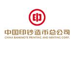 中国印钞造币总公司